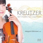 島根恵(vn) / クロイツェル:ヴァイオリンのための42の練習曲 [CD]