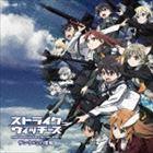 石田燿子 / ストライクウィッチーズ Operation Victory Arrow オープニングテーマ::Connect Link [CD]