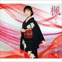 田川寿美 / 楓 C/W 後ろ雨 [CD]