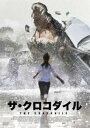 ザ・クロコダイル 〜人喰いワニ襲来〜 [DVD]