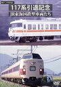 懐かしの列車紀行シリーズ25 117系引退記念 JR東海国鉄型車両たち [DVD]