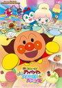 それいけ!アンパンマン きらめけ!アイスの国のバニラ姫 [DVD] 1