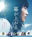 幕が上がる [Blu-ray]