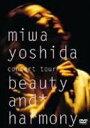 吉田美和/miwa yoshida concert tour beauty and harmony [DVD]