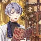 花江夏樹 / 文豪とアルケミスト 朗読CD 第六弾 「北原白秋」 [CD]