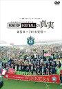 [送料無料] 湘南ベルマーレイヤー NONSTOP FOOTBALLの真実 第5章-2018覚悟- [DVD]
