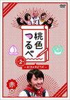[送料無料] 桃色つるべ〜お次の方どうぞ〜Vol.2 赤盤DVD [DVD]
