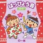 2007 はっぴょう会5 一剣 [CD]
