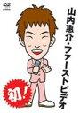 山内惠介・ファーストビデオ [DVD]