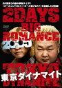 [送料無料] 東京ダイナマイト 2DAYS BIG ROMANCE 2015 [DVD]