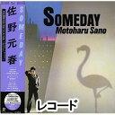 佐野元春 / SOMEDAY(完全生産限定盤) [レコード]