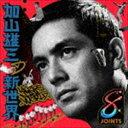 加山雄三の新世界 [CD]
