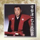 常磐津一巴太夫(浄瑠璃) / 常磐津一巴太夫の芸 [CD]