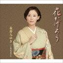 永井みゆき / 花かげろう C/W しあわせさん [CD]