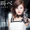 沼倉愛美 / 叫べ(初回生産限定盤/CD+DVD) [CD]
