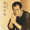 黒沢年男 / スター☆デラックス 黒沢年男 [CD]の画像