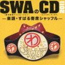 SWA(林家彦いち 三遊亭白鳥 春風亭昇太 柳家喬太郎) / SWAのCD 2011-楽語・すばる寄席シャッフル- [CD]
