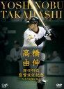 [送料無料] 高橋由伸 現役引退・監督就任記念−天才の記憶と栄光− [DVD]