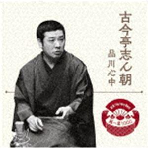古今亭志ん朝 / 落語 The Very Best 極一席1000 品川心中 [CD]