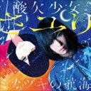 さユり / ミカヅキの航海(通常盤) [CD]