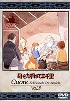 キッズアニメ, その他  8 DVD