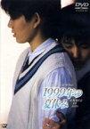 1999年の夏休み [DVD]