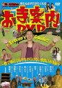 [送料無料] 見たら必ず行きたくなる 笑い飯哲夫のお寺案内DVD〜 修学旅行でなかなか行けない奈良のお寺編〜 [DVD]