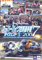 [送料無料] スーパーバイク世界選手権2007 ダイジェスト1 2007 FIM Superbike World Championship Round1〜Round4 [DVD]