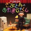 春風亭昇太 / IT'S SHOW TIME ざぶとん と おたまじゃくし [CD]