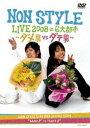 [送料無料] NON STYLE LIVE 2008 in 6大都市 〜ダメ男VSダテ男〜 [DVD]