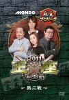 モンド麻雀プロリーグ 2011モンド王座決定戦 第2戦 [DVD]