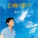 坂本九 / 上を向いて歩こう [CD]