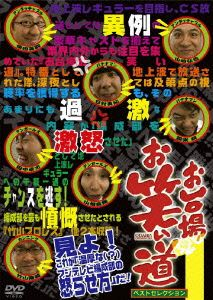 お台場お笑い道 ベストセレクション 1 [DVD]