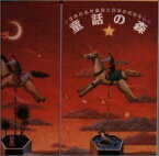 [送料無料] 樫山文枝 / 童話の森 1〜5 [CD]