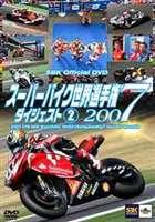 [送料無料] スーパーバイク世界選手権2007 ダイジェスト2 2007 FIM SBK Superbike World Championship 第5戦〜第9戦 [DVD]