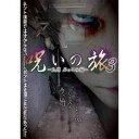 呪いの旅3 〜ぶっこみ編〜 [DVD]