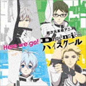 4 Dimensions / 超次元革命アニメ『Dimension ハイスクール』オープニングテーマ::Here we go!(通常盤) [CD]画像