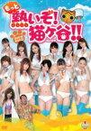 [送料無料] もっと熱いぞ! 猫ヶ谷!! DVD-BOX II [DVD]