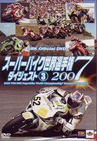 [送料無料] スーパーバイク世界選手権2007 ダイジェスト3 2007 FIM SBK Superbike World Championship 第10戦〜第13戦 [DVD]