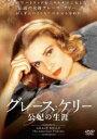 [送料無料] グレース・ケリー 公妃の生涯 [DVD]