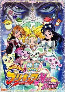 產品詳細資料,日本Yahoo代標|日本代購|日本批發-ibuy99|CD、DVD|Blu-ray|日本動漫|映画 ふたりはプリキュアMaxHeart [Blu-ray]