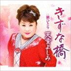 天童よしみ / きずな橋 C/W 旅ひとり [CD]