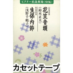 ビクター民謡舞踊<初級>(花笠音頭/生保内節) [カセットテープ]
