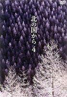 北の国から4 DVD