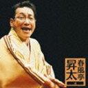 春風亭昇太 / 春風亭昇太 4 [CD]