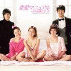 (オリジナル・サウンドトラック) 恋愛マニュアル〜まだ結婚したい女 オリジナル・サウンドトラック [CD]