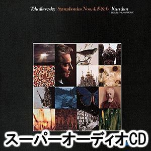 [送料無料] ヘルベルト・フォン・カラヤン / チャイコフスキー:後期3大交響曲集、ドヴォルザーク:交響曲第8番 [スーパーオーディオCD]