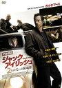[送料無料] 不良探偵ジャック・アイリッシュ 2人の父への鎮魂歌 [DVD]