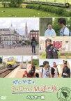 関口知宏のヨーロッパ鉄道の旅 ベルギー編 [DVD]