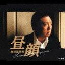 梅沢富美男 / 昼顔 [CD]